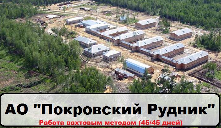 вакасии вахтой ОАО «Покровский рудник»