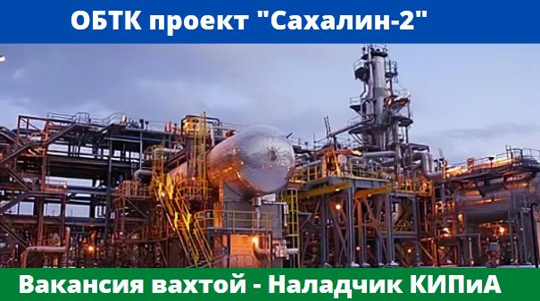 ОБТК проекта Сахалин-2  вакансия вахтой