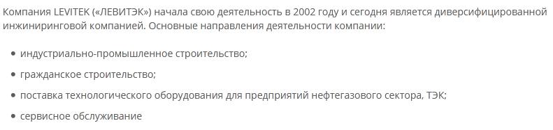 ООО Левитэк О компании