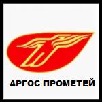 -ПРОМЕТЕЙ