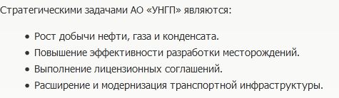 Уралнефтегазпром