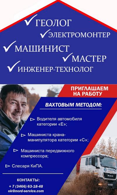 ООО «НОРД-СЕРВИС вакансии вахтой