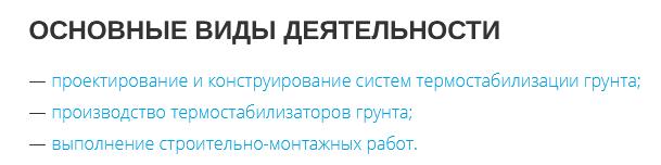 деятельность ООО НПО Север