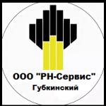 РН-Сервис в. г. Губкинский вакансии