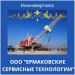 Ермаковские сервисные технологии