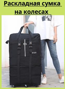 Раскладная сумка на колесах