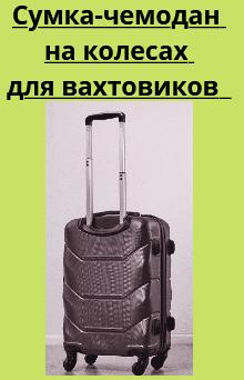 Сумка-чемодан на колесах для вахтовиков