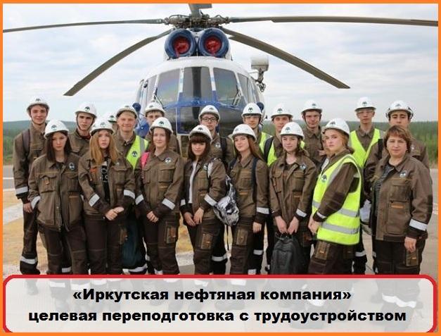 «Иркутская нефтяная компания» целевая переподготовка с последующим трудоустройством