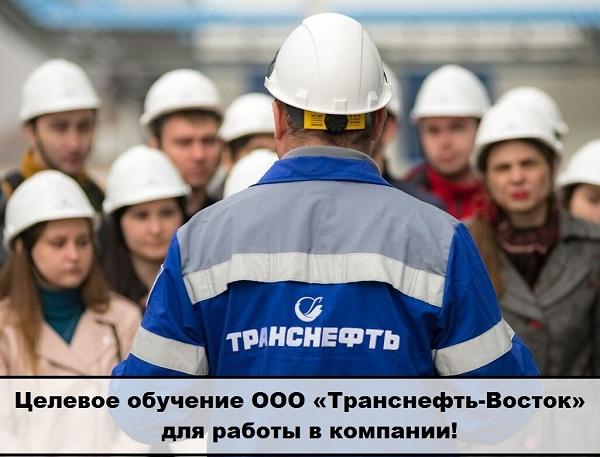 ООО «Транснефть – Восток» целевое обучение