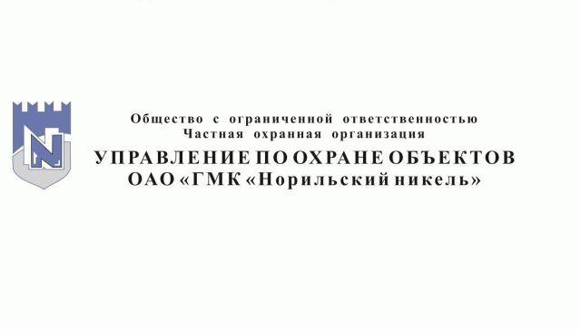 ООО ЧОО «Управление по охране объектов ОАО «ГМК «Норильский никель вакансии