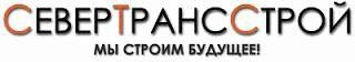 ООО СеверТрансСтрой
