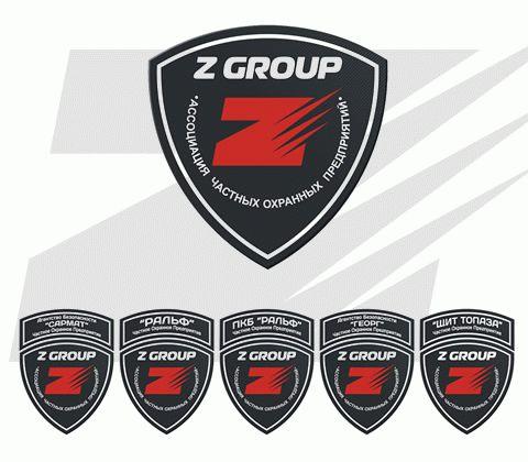 Ассоциация Частных Охранных Предприятий Z GROUP вакансии