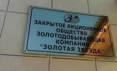 ЗАО ЗДК Золотая звезда