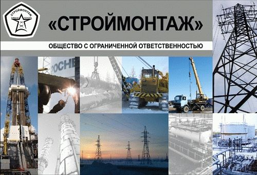 СтроймонтажТимано - Печора