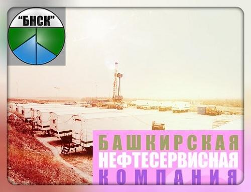 .Башкирская нефтесервисная компания вакансии