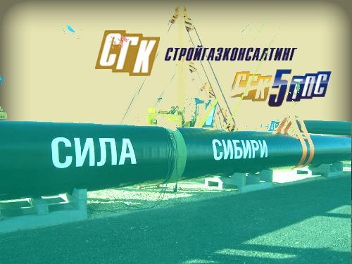ООО Стройгазконсалтинг-Трубопроводстрой-5 сила сибири
