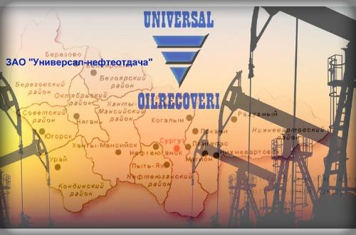 ЗАО Универсал-нефтеотдача вакансии
