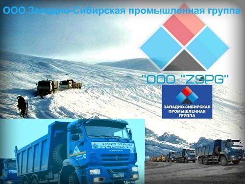 Западно-Сибирская промышленная группа