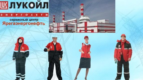 Вакансии 2016 год вахта ЛУКОЙЛ - ЭНЕРГОСЕТИ