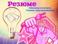 Резюме Инженер-электрик электромеханик