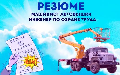 Резюме машинист автовышкиинженер по охране труда