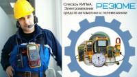 РЕЗЮМЕ Слесарь КИПиА, электромеханик средств автоматики и телемеханики