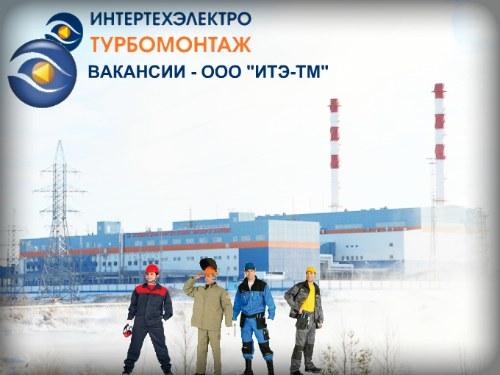 интертехэлектро турбомонтаж вакансии