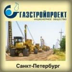 Газстройпроект» ВАКАНСИИ
